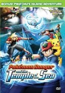 Pokemon Advanced Generation: Pokemon Ranger to Umi no Ouji Manaphy (2006)
