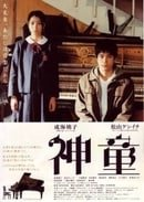 Shindô                                  (2007)