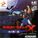Akumajō Dracula X: Chi no Rondo (Castlevania: Rondo of Blood)