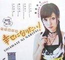 Shiawase ni naritai!