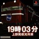 19:03 Agano Ueno Hatsu Yakou Ressha