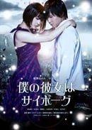Cyborg She, Cyborg Girl (Standard Edition) DVD