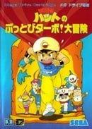 Magical Hat no Buttobi Turbo! Daibouken