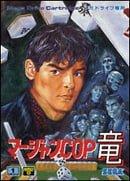 Mahjong Cop Ryuu Hakurou no Yabou