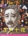 Ten Nights of Dreams                                  (2006)