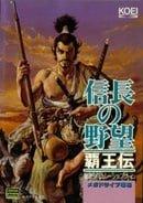 Nobunaga no Yabou: Haouden