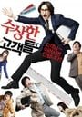 Soo-sang-han Go-gaek-deul