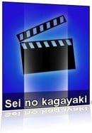 Sei no kagayaki