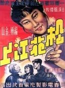 Song hua jiang shang