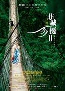 Fei cheng wu rao 2