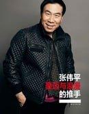 Zhang Wei Ping