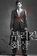 Bu-reo-jin hwa-sal