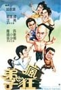 Crazy Shaolin Disciples (aka Enter the 36th Chamber of Shaolin)