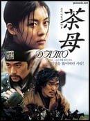Damo                                  (2003- )