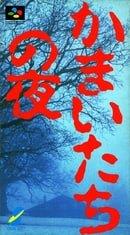 The Night of the Sickle Weasels (Kamaitachi no Yoru)