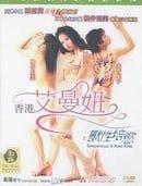 Heung Gong ngaai maan nau ji sau sing pui yuk