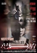 Meng you                                  (2011)
