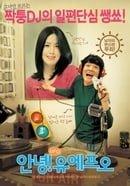 Annyeong! UFO                                  (2004)