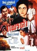 Black Silk                             (1961)