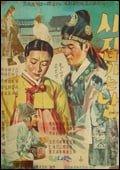 Shijibganeun nal