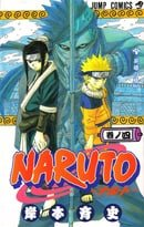 Naruto, Volume 4 (Spanish Edition)
