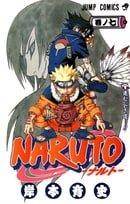 Naruto, Vol. 7: Orochimaru