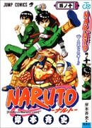 Naruto, Volume 10 (Spanish Edition)