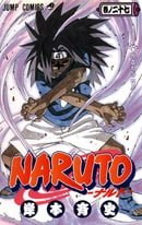 Naruto 27 El dia de la partida/ The Day of Leaving (Shonen Manga) (Spanish Edition)