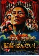 Kantoku · Banzai!                                  (2007)