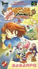 Madou Monogatari: Hanamaru Daiyouchi Enji