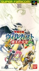 Kouryu Densetsu Villgust (Armored Dragon Legend Villgust)