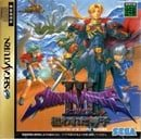 Shining Force III: Scenario 2