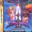Shining Force III: Scenario 3