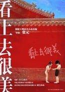Kan shang qu hen mei                                  (2006)