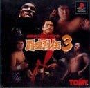 Shin Nippon Pro Wrestling: Toukon Retsuden 3