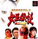 Zen-Nippon Onna Pro Wrestling: Joou Densetsu