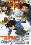 Meitantei Conan: Chinmoku no kuôtâ