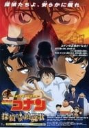 Detective Conan: The Private Eyes