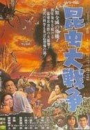 Genocide                                  (1968)