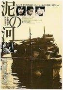Muddy River                                  (1981)