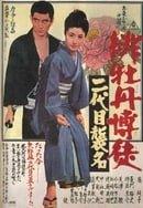 Hibotan bakuto: nidaime shûmei