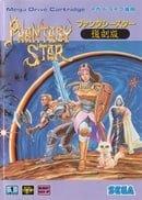 Phantasy Star Fukkokuban - JP: ファンタシースター