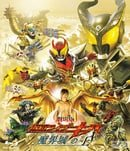 Kamen Rider Kiva The Movie: King of the Castle in the Demon World