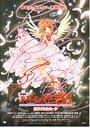 Cardcaptor Sakura: The Sealed Card                                  (2000)