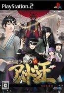 Shin Megami Tensei: Devil Summoner: Raidō Kuzunoha vs. King Abaddon (JP: デビルサマナー 葛葉ライドウ対アバドン王, Debir