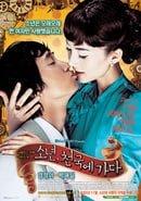 Sonyeon, Cheonguk-e gada