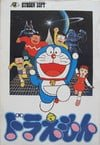 Doraemon (Japanese Import Famicom Video Game)