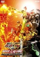 Kamen Rider × Kamen Rider OOO & W Featuring Skull: Movie War Core