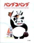 Panda! Go Panda!: The Circus in the Rain