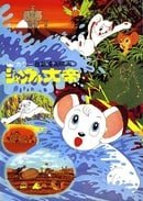 Kimba the White Lion                                  (1994- )